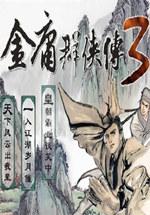 金庸群侠传3 中文版