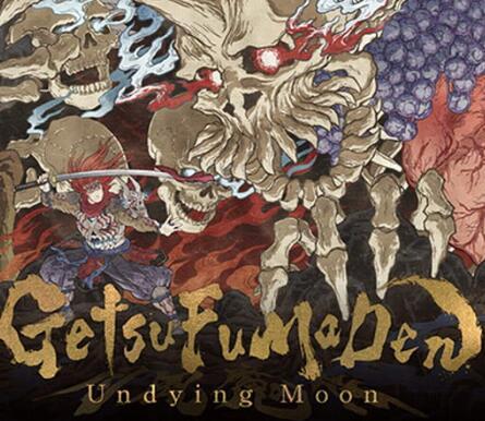 月风魔传:不朽之月 中文版
