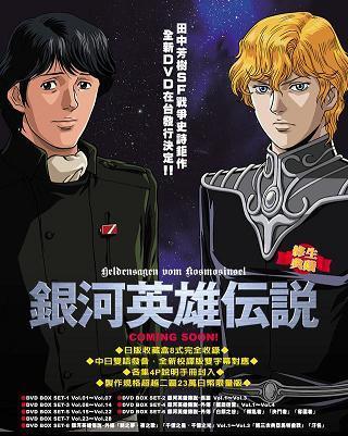 银河英雄传说6 中文版