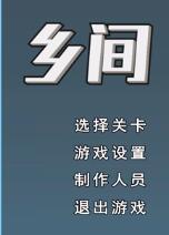 乡间 中文版
