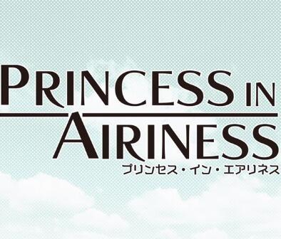 空中公主 中文版