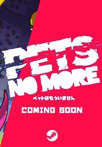 Pets No More 中文版