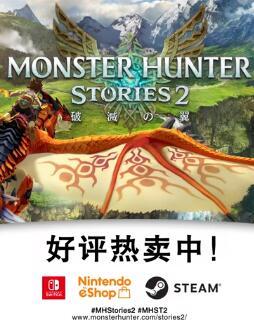 怪物猎人物语2 中文版