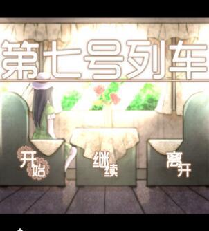 第七号列车 中文版