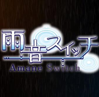 雨音Switch:AmaneSwitch