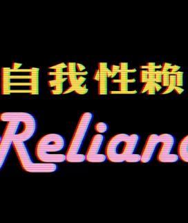自我性赖 中文版