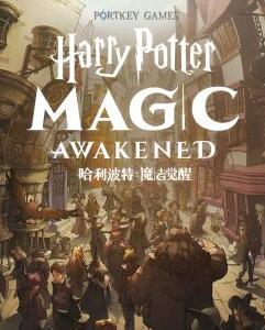 哈利波特:魔法觉醒破解版