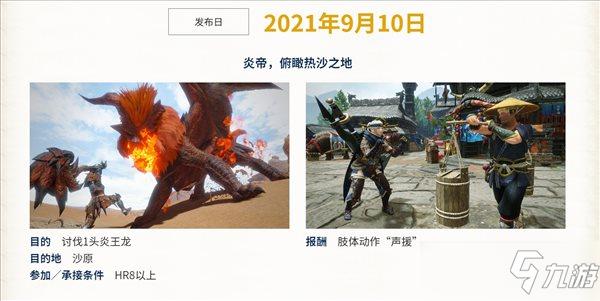 《怪物猎人:崛起》新活动任务 讨伐炎王龙获取新动作