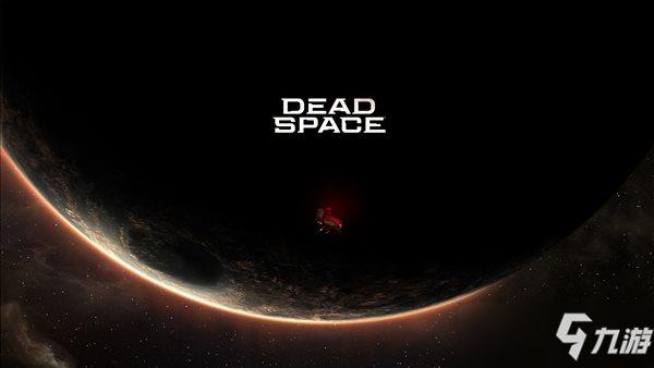 《死亡空间:重制版》静待明年好消息 官方将专注开发