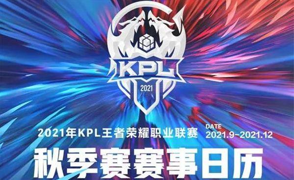 《王者荣耀》kpl秋季赛2021赛程一览