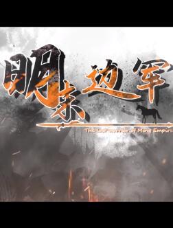 明末边军1644 中文版