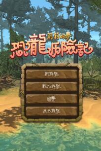 莉莉的梦:恐龙历险记 中文版