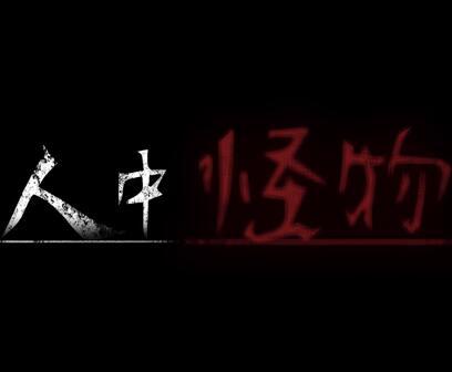 人中怪物 中文版