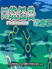 口袋妖怪究极绿宝石5.1
