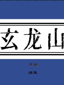 玄龙山 中文版