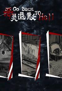 恶灵退散 中文版