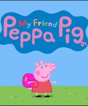 我的好友小猪佩奇 中文版