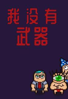我没有武器 中文版