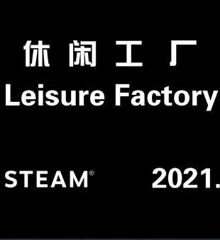 休闲工厂 中文版