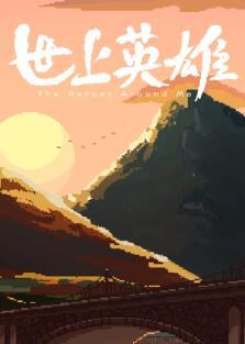 世上英雄 中文版