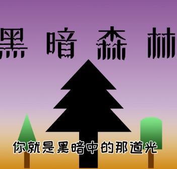 绿洲:黑暗森林 中文版