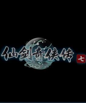 仙剑奇侠传7免激活版