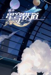 崩坏:星穹铁道 中文版