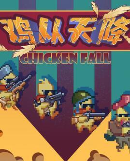 鸡从天降 中文版